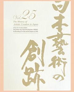 日本芸術の創跡